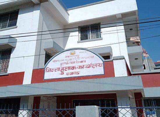 जिल्ला हुलाक कार्यालय बझाङ