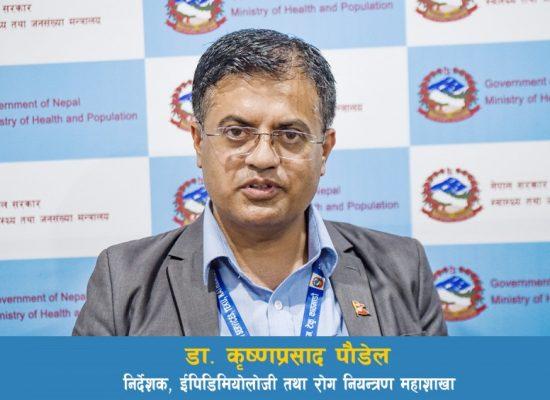 डा, कृष्णप्रसाद पौडेल , janasanchar , DR
