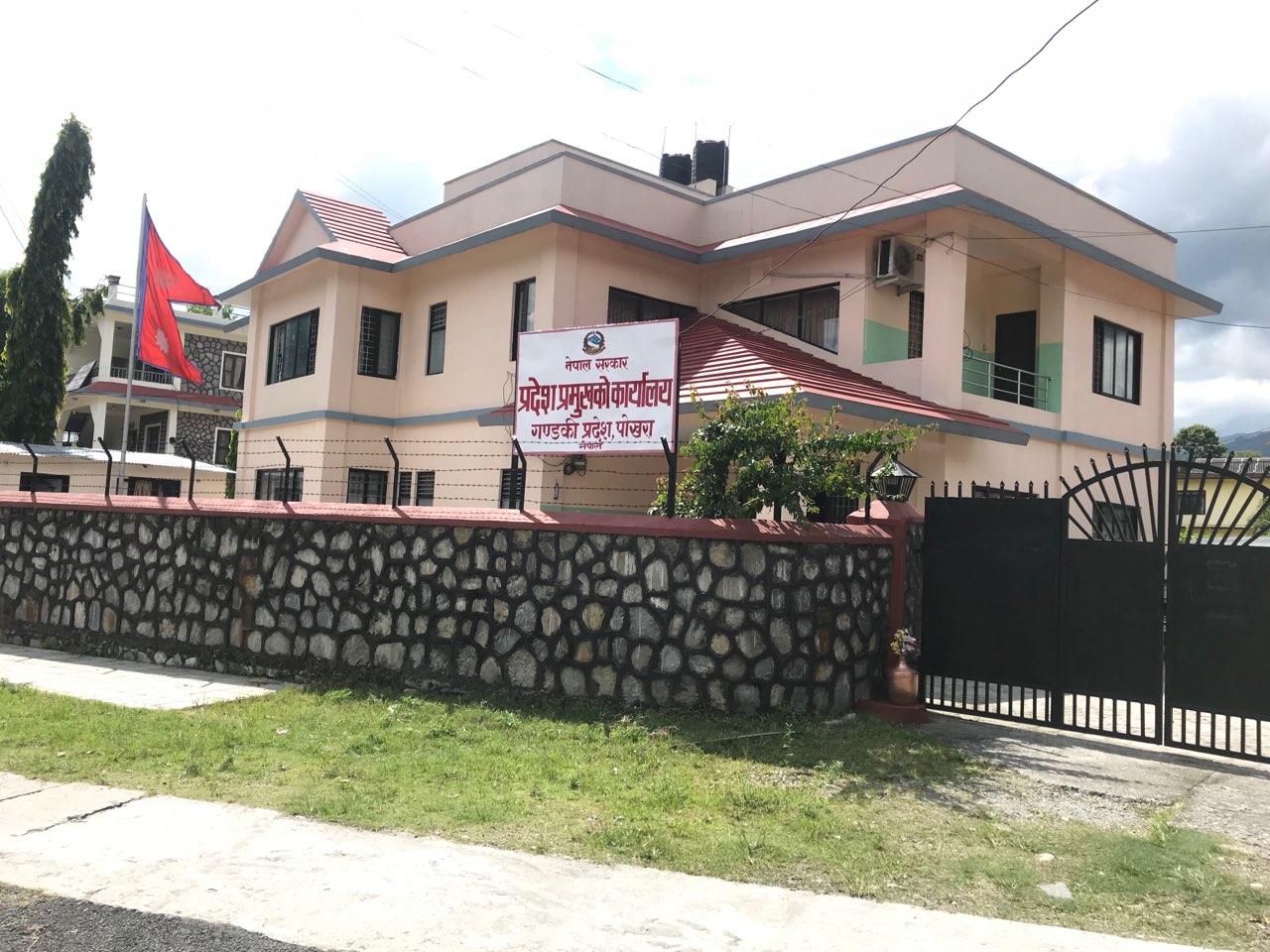 गण्डकी प्रदेश प्रमुखको कार्यालय पोखरा