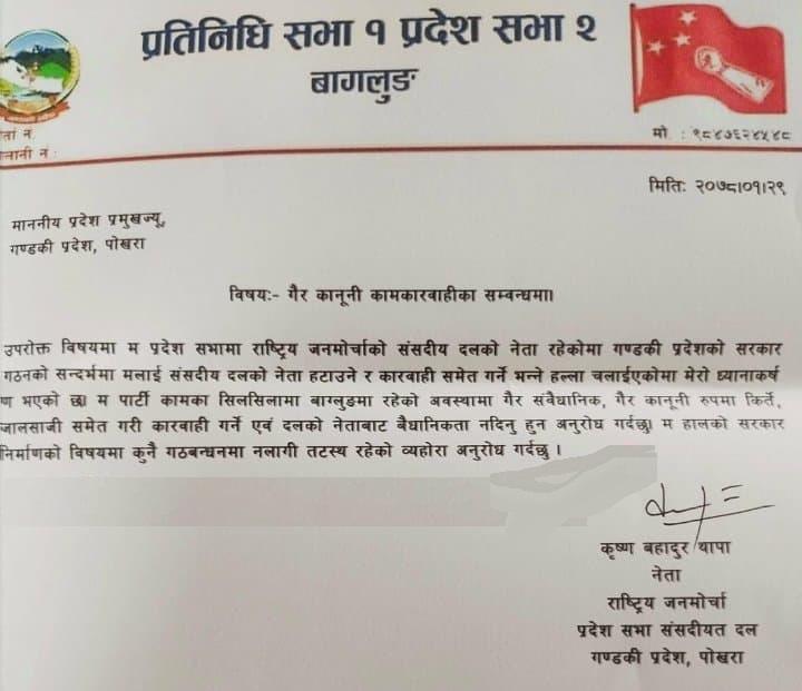 राष्ट्रिय जनमोर्चाले संसदीय दलको नेताबाट  हटाएको भनिएका सांसद कृष्ण थापाद्वारा जारी प्रेस बिज्ञप्ति , janasanchar