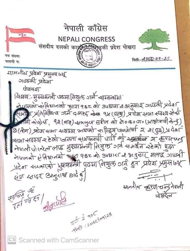 गण्डकी प्रदेश सभाका चार राजनीतिक दलहरु नेपाली कांग्रेस, नेकपा (माओबादी केन्द्र), राह्त्रिय जनमोर्चा र जनता समाजवादी पार्टीद्वारा बहुमतको सरकार गठन गनर प्रदेश प्रमुख कार्यालयमा दर्ता गरेको पत्र