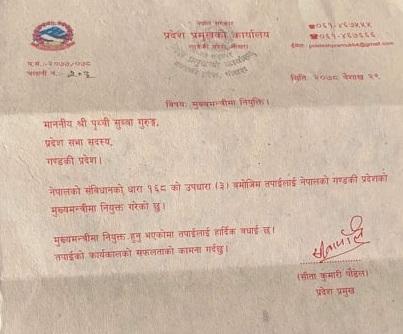 janasanchar , प्रदेश प्रमुख सिता पौडेलद्वारा मुख्यमन्त्रीमा पृथ्वी सुब्बा गुरुङलाई पुन: नियुक्ति गरेको पत्र