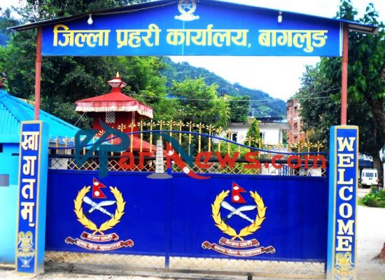 जिल्ला प्रहरी कार्यालय बागलुङ